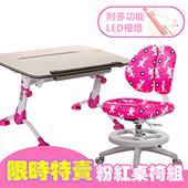 《GXG》兒童成長 桌椅組 TW-3683BL (附護眼檯燈)(備註組合「編號」)