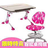 《GXG》兒童成長 桌椅組 TW-3683B(備註組合「編號」)