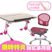 《GXG》兒童成長 桌椅組 TW-3683AL (附護眼檯燈)(備註組合「編號」)