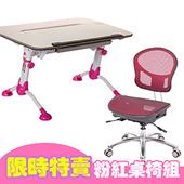 《GXG》兒童成長 桌椅組 TW-3683A(備註組合「編號」)