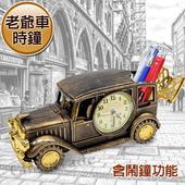 《歐風精選》手工復古風 老爺車造型時鐘 鬧鐘 客廳擺飾 創意造型(古銅色)