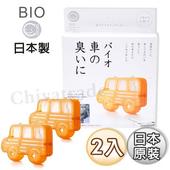 《日本原裝COGIT》BIO境內版 神奇超長效汽車防霉貼 除臭盒 微生物分解 去除異味(2入)