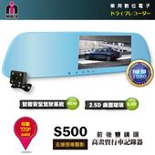 【MOIN】S500 170度ADAS曲面超薄前1080P後720P後照鏡式行車紀錄器(贈後鏡頭)