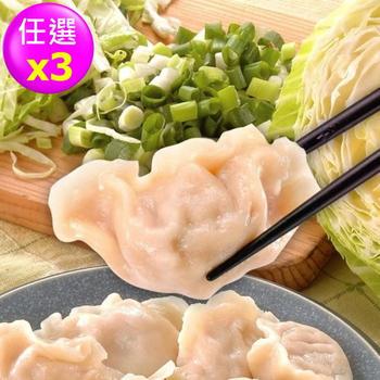 《禎祥食品》手工捏花大水餃-高麗菜+韭菜 任選 (共3包約120粒)(高麗菜*3)