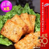 《禎祥食品》【禎祥食品】傳承50年-傳統蘿蔔糕/芋頭糕 任選 (共8包80片)(蘿蔔糕*8)