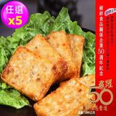 《禎祥食品》傳承50年-傳統蘿蔔糕/芋頭糕 任選 (共5包50片,100g/片)(蘿蔔糕*5)