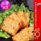 《禎祥食品》傳統 蘿蔔糕/芋頭糕 任選 (100g/片-共3包30片)-傳承50年蘿蔔糕*3 $325