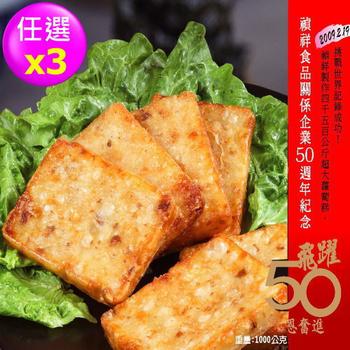 禎祥食品 傳統 蘿蔔糕/芋頭糕 任選 (100g/片-共3包30片)-傳承50年(蘿蔔糕*3)