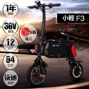 《e路通》小輕 F3 輕量化鋁合金 36V鋰電 快速折疊 迷你電動車(黑)