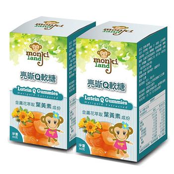 《monkiland》軟糖80g/瓶,共2瓶(維健素Q軟糖x1+亮晰Q軟糖x1)