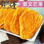 《自然優》天然愛文芒果乾(150g/包)(x3包)
