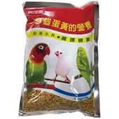 蛋黃鳥飼料(500g)