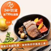 《鍋寶》鑄鐵平煎鍋(26公分CIQ-0261)
