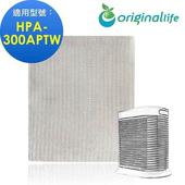 《綠能環控清淨網》長效可水洗★ 空氣清淨機濾網 適用Honeywell:HPA-300APTW