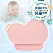 《LTB》攜帶式水洗防滑兒童餐墊(奶昔粉紅)
