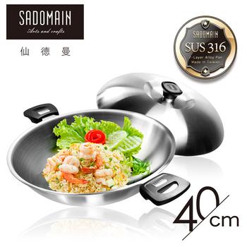 仙德曼 SADOMAIN 316七層複合金炒鍋-雙耳(40CM)