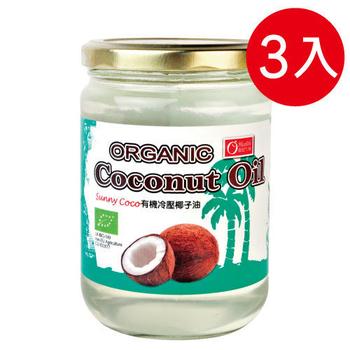 ★結帳現折★康健生機 Sunny Coco 有機冷壓椰子油3件組(500ml/瓶*3)