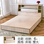 《ihouse》秋田日式收納床頭箱-雙大6尺(胡桃)