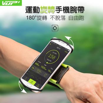 VUP 運動旋轉手機腕包 180°旋轉 運動腕帶 手機腕帶 跑步 健身 6吋以下適用(黑色)