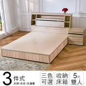《ihouse》秋田日式收納房間組(床頭箱+床底+床邊櫃)-雙人5尺(胡桃)