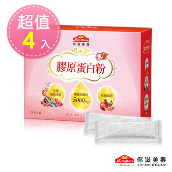 Nutrimate你滋美得 膠原蛋白粉(24包/盒)-4入