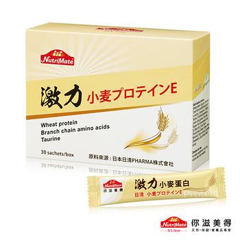 Nutrimate你滋美得 激力小麥蛋白(30包/盒)-1入
