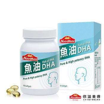 《Nutrimate你滋美得》魚油DHA 90顆/瓶