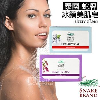 泰國蛇牌 香氛美肌潤膚皂 香皂 100g(經典清新)