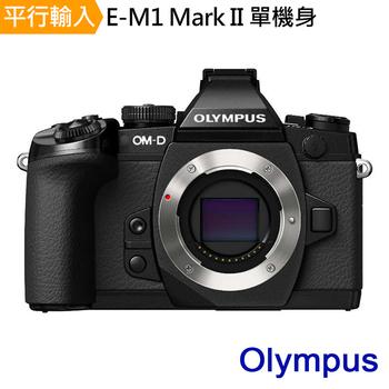 《OLYMPUS》OLYMPUS E-M1 Mark II 單機身(中文平輸)-送強力大吹球清潔組+硬式保護貼(黑色)