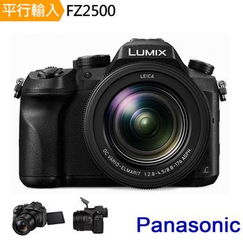 《Panasonic》Panasonic DMC-FZ2500 Lumix 4K高倍變焦相機*(平輸中文)-送強力大吹球清潔組+硬式保護貼(黑色)
