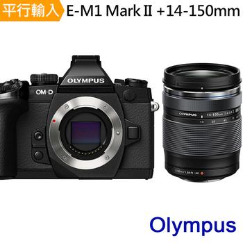 《OLYMPUS》OLYMPUS E-M1 Mark II+14-150mm II 單鏡組*(中文平輸)-送64G記憶卡+雙鏡包+強力清潔組+硬保(黑色)