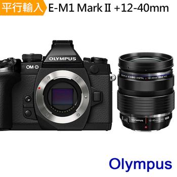 《OLYMPUS》OLYMPUS E-M1 Mark II+12-40mm 單鏡組*(中文平輸)-送雙鏡包+防潮箱+強力大清潔組+硬式保護貼(黑色)