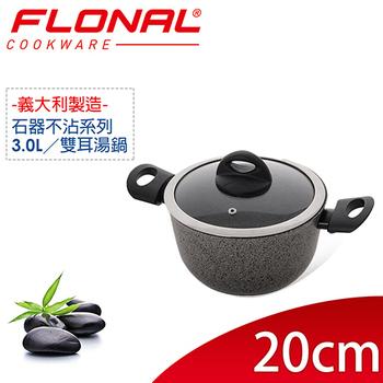 義大利Flonal 石器系列不沾雙耳湯鍋?(20cm/3.0L)