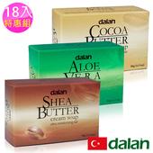《土耳其dalan》庫拉索蘆薈&可可脂&乳油木果乳霜皂 18入特惠組(90gX18)