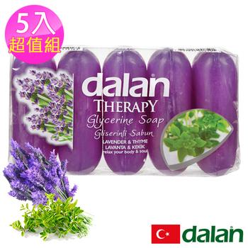 《土耳其dalan》薰衣草百里香抗菌植物皂超值組(70g X5)