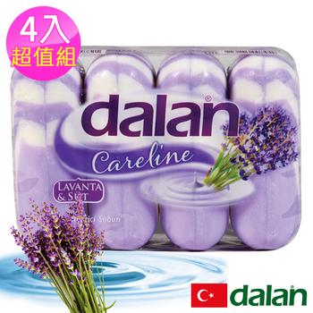 《土耳其dalan》薰衣草乳霜柔膚保濕皂超值組(90g X4)