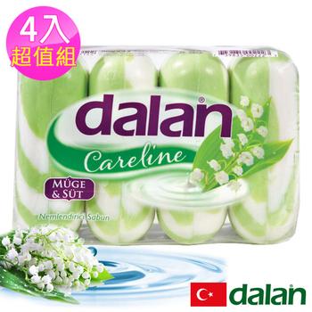 《土耳其dalan》鈴蘭乳霜柔膚保濕皂超值組(90g X4)