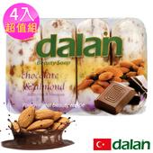 《土耳其dalan》杏仁巧克力健康保濕皂超值組(90g X4)買就送歐美香氛皂一入(隨機出貨)