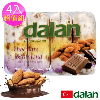 《土耳其dalan》杏仁巧克力健康保濕皂超值組(90g X4)滿99送香皂滿499送洗髮露50ml滿999送去角質手套(不累贈