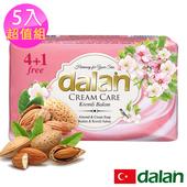 《土耳其dalan》甜杏仁油乳霜皂超值組(70gx5)買就送歐美香氛皂一入(隨機出貨)
