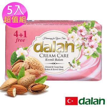 《土耳其dalan》甜杏仁油乳霜皂超值組(70gx5)