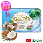 《土耳其dalan》椰子保濕乳霜皂超值組(70gx5)買就送歐美香氛皂一入(隨機出貨)