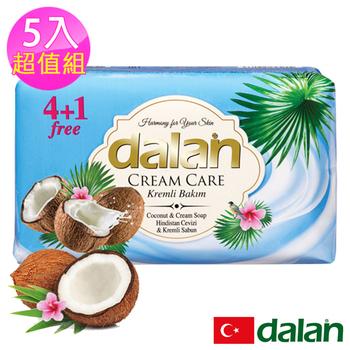 《土耳其dalan》椰子保濕乳霜皂超值組(70gx5)滿99送香皂滿499送洗髮露50ml滿999送去角質手套(不累贈