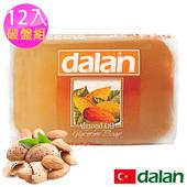 《土耳其dalan》甜杏仁油經典草本皂 12入破盤組(100g X12)