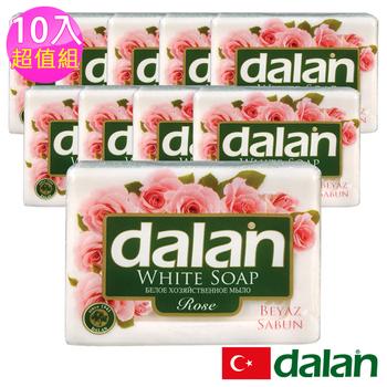 《土耳其dalan》玫瑰嫩白潤膚皂  10入超值組(110g X10)買就送歐美香氛皂一入(隨機出貨)