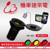 《UB Power》機車速來電 UB001 機車專用USB行動充電器 (USB 3A快充)