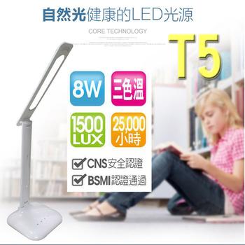 LTP 觸控式白光、暖光、自然光三種色溫五段檯燈(T5)