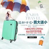 《買大送小-BATOLON寶龍》24吋-時尚美型加大ABS輕硬殼 行李箱+20吋-登機箱(隨機款)24吋高貴紫 $1988