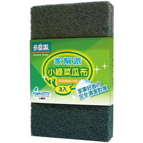 家幫派 小綠菜瓜布(3入/C0102)