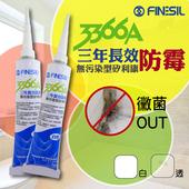 《FINESIL》3366A三年長效防霉矽利康白色 $139